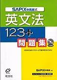 SAPIX中高部式 英文法123+問題集