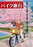 バイク旅行 第3号 (2012)―ツーリング生活の道案内 (SAN-EI MOOK)