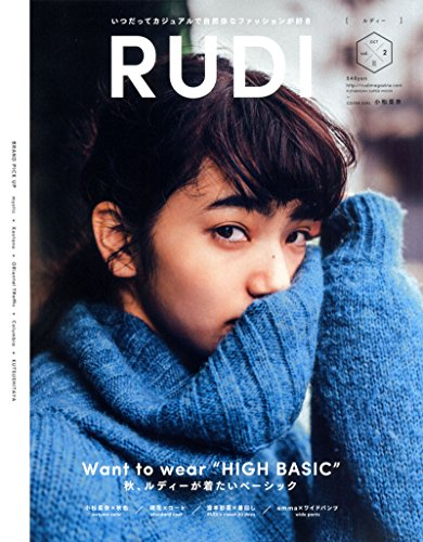 RUDI(2) (双葉社スーパームック)