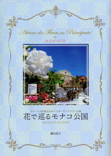 花で巡るモナコ公国