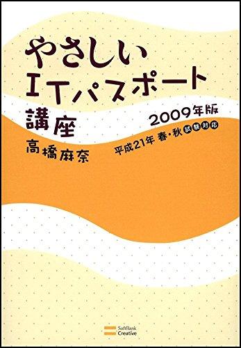 やさしいITパスポート講座 2009年版 やさしい講座シリーズ