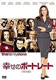 幸せのポートレート [DVD]