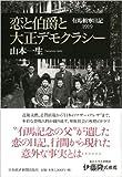 恋と伯爵と大正デモクラシー 有馬頼寧日記1919