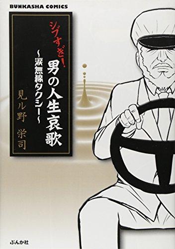 シブすぎ! 男の人生哀歌 ~涙無線タクシー~ (ぶんか社コミックス)