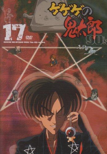 ゲゲゲの鬼太郎 90's(17) 1996[第4シリーズ] [DVD]