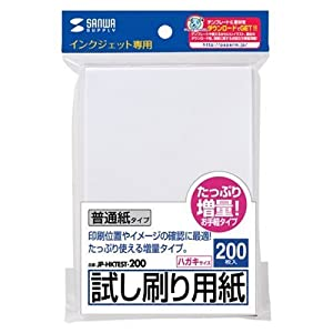 SANWA SUPPLY インクジェット試し刷り用紙(増量) JP-HKTEST-200