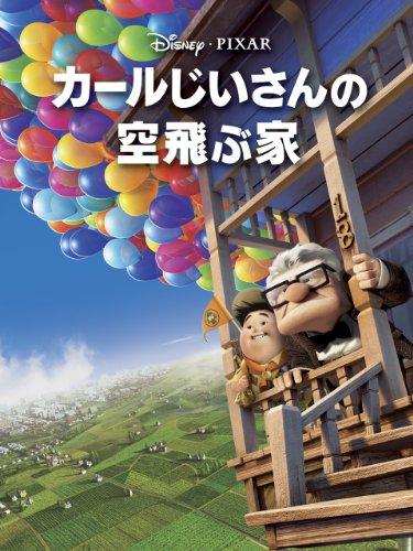カールじいさんの空飛ぶ家 (字幕版)