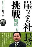 崖っぷち社長の挑戦: 湘南ベルマーレに懸ける夢 -