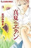 真夏のエデン 3 (フラワーコミックスアルファ)