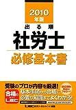 2010年版 出る順社労士 必修基本書 (出る順社労士シリーズ)