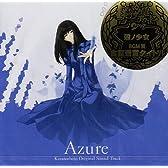 殻ノ少女 オリジナルサウンドトラック Azure (通常版)
