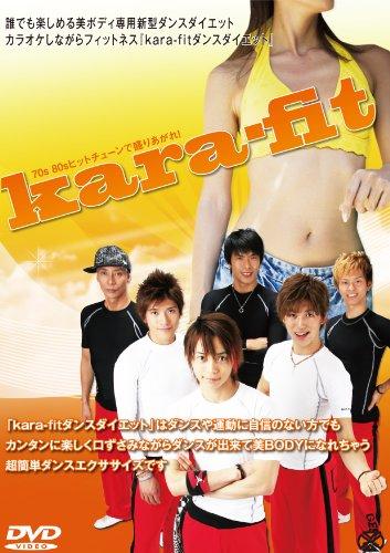 kara-fit(カラフィット)ダンスダイエット3枚組コンプリート版 [DVD]