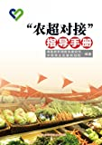 img - for Agriculture super- docking Guidebook(Chinese Edition) book / textbook / text book