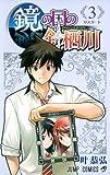 鏡の国の針栖川 3 (ジャンプコミックス)