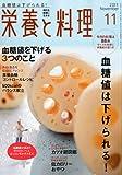 栄養と料理 2011年 11月号 [雑誌]