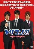 トリコン!!! triple complex [DVD]