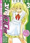 ユリア100式 第3巻 2007年03月29日発売