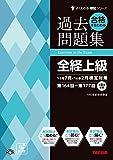 合格するための過去問題集 全経上級 '15年7月・'16年2月検定対策 (よくわかる簿記シリーズ)