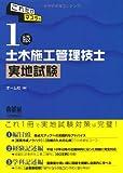 これだけマスター 1級土木施工管理技士 実地試験 (LICENCE BOOKS)