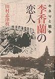 李香蘭の恋人―キネマと戦争