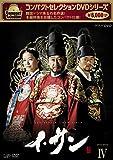 コンパクトセレクション第2弾 イ・サン DVD-BOX IV[DVD]