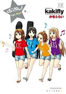 けいおん! college (まんがタイムKRコミックス)