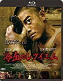 冷血のレクイエム 【Blu-ray】
