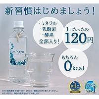【minera】ミネラ 50日お試しコース 500mL  天然ミネラル濃縮液 [ヘルスケア&ケア用品]