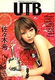 UP to boy (アップ トゥ ボーイ) 2009年 02月号 [雑誌]