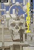 エンダーのゲーム (ハヤカワ文庫 SF (746))