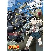 鉄人28号 白昼の残月 DVD