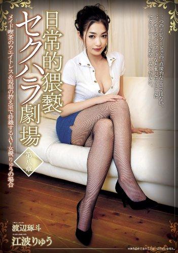 日常的猥褻セクハラ劇場 第八章 江波りゅう AVS collector\'s [DVD]