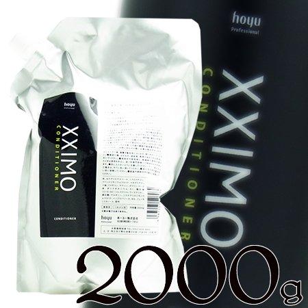 エクシモ XXIMO コンディショナー 業務用詰替えリフィル 2,000g
