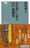 「古文書に見る江戸犯罪考 (祥伝社新書)」販売ページヘ