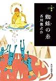 蜘蛛の糸 (280円文庫)
