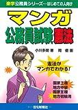 マンガ公務員試験 憲法 (楽学公務員シリーズ)