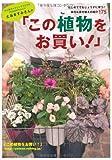 土谷ますみさんの「この植物をお買い!」―はじめてでもじょうずに育つ!草花&寄せ植えの紹介175 (主婦の友生活シリーズ)
