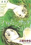 ハネムーン サラダ 1 (ジェッツコミックス)