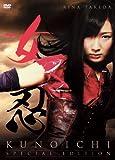 女忍 KUNOICHI <特別版> [DVD]
