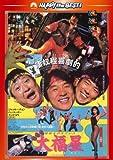香港発活劇エクスプレス 大福星〈日本語吹替収録版〉[DVD]