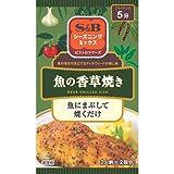 S&B シーズニングミックス 魚の香草焼き 16g