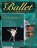 隔週刊バレエDVDコレクション 2011年 11/22号[分冊百科]