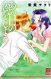 あの日の恋をしよう / 紫賀 サヲリ のシリーズ情報を見る