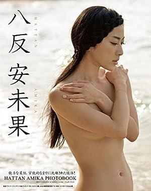 八反安未果 HATTAN AMIKA PHOTOBOOK