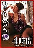 三十路、結城みさ DX 4時間 すべらない12シーン/エマニエル/DX [DVD]