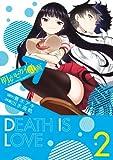 明るいセカイ計画2巻 (デジタル版ガンガンコミックスONLINE)