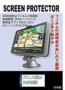 【AR反射防止+指紋防止】 液晶保護フィルム パナソニック GORILLA CN-GP740D専用 ARコート指紋防止機能付