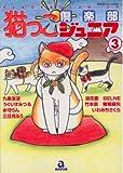 猫っこ倶楽部ジュニア 3 (あおばコミックス)