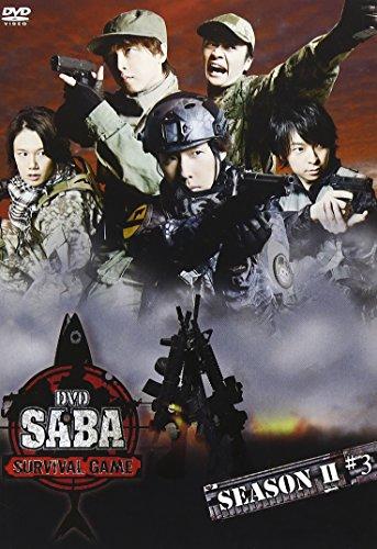 DVD SABA SURVIVAL GAME SEASONII #3【通常版】