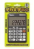 Asmix デカ文字電卓 ブラック C0801BK